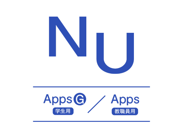 NU-AppsG / NU-Appsについて